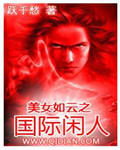 美女如云之国际閑人drm2-downloads-2